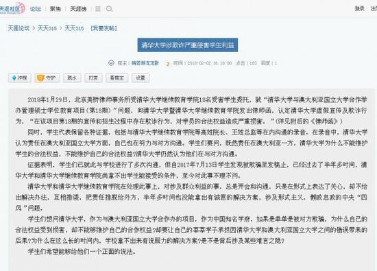 清华大学被指欺诈?律师:需赔偿18位学员每人10万