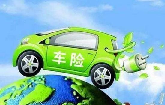 乱象待解 新能源车保险年内有望出台新规