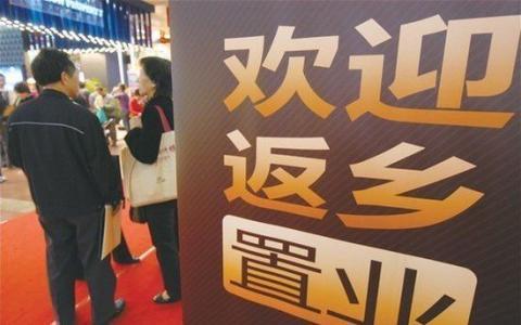 安居客发布报告显示:返乡置业成楼市增长新动力