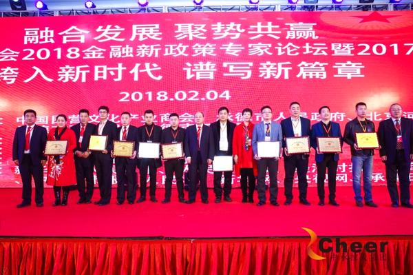北京承德企业商会2018金融新政策论坛在京举行