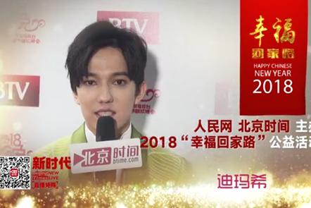 人民网北京时间携手送祝福 众星现身温暖春运