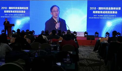 2018国际科技金融峰会在京举办六大育成项目首次对外发布