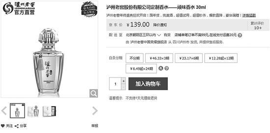 泸州老窖卖香水当网红 网友急问:喷了会被查酒驾吗?