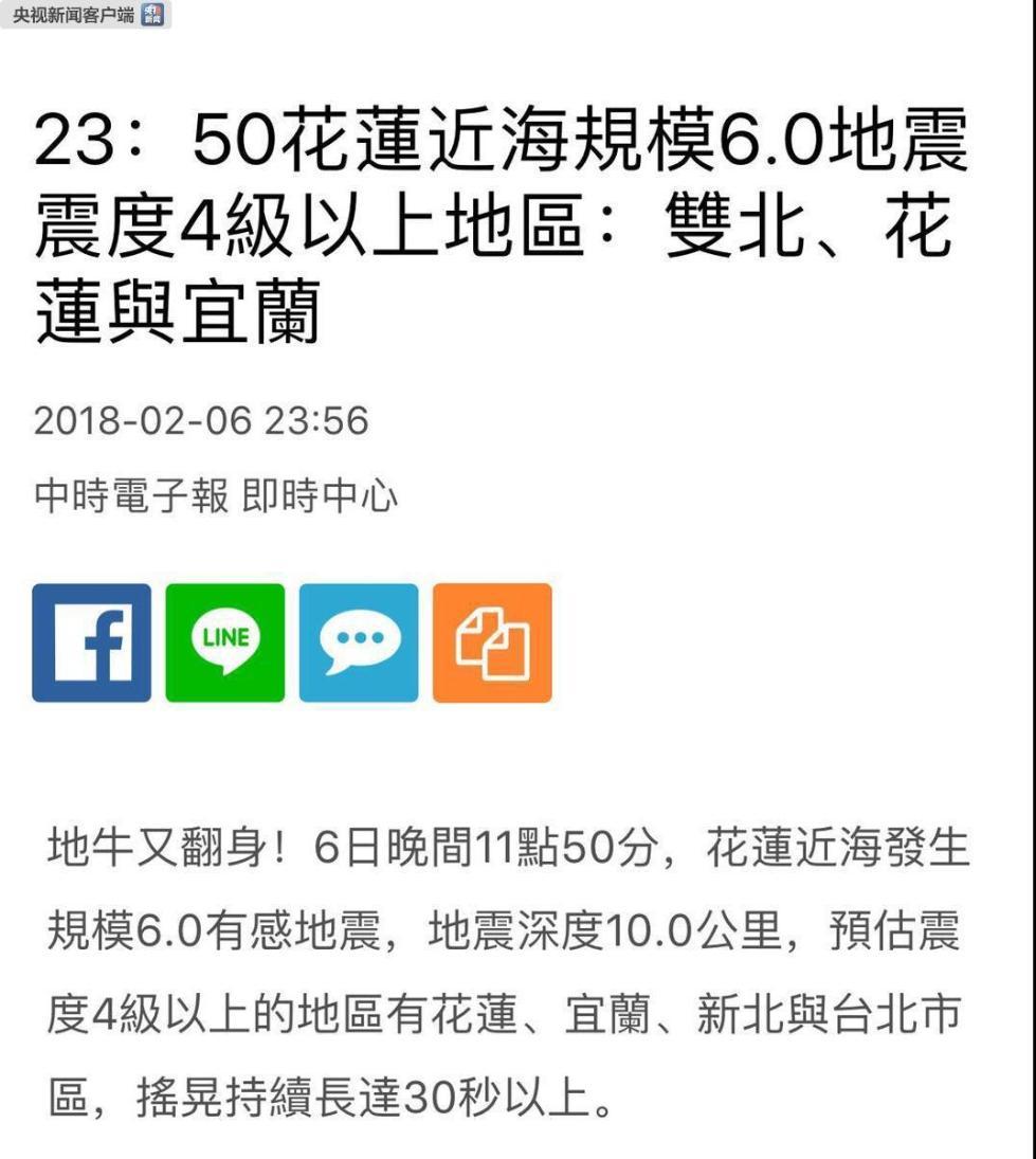 幸运飞艇下注网站:台湾发生约6.0级地震