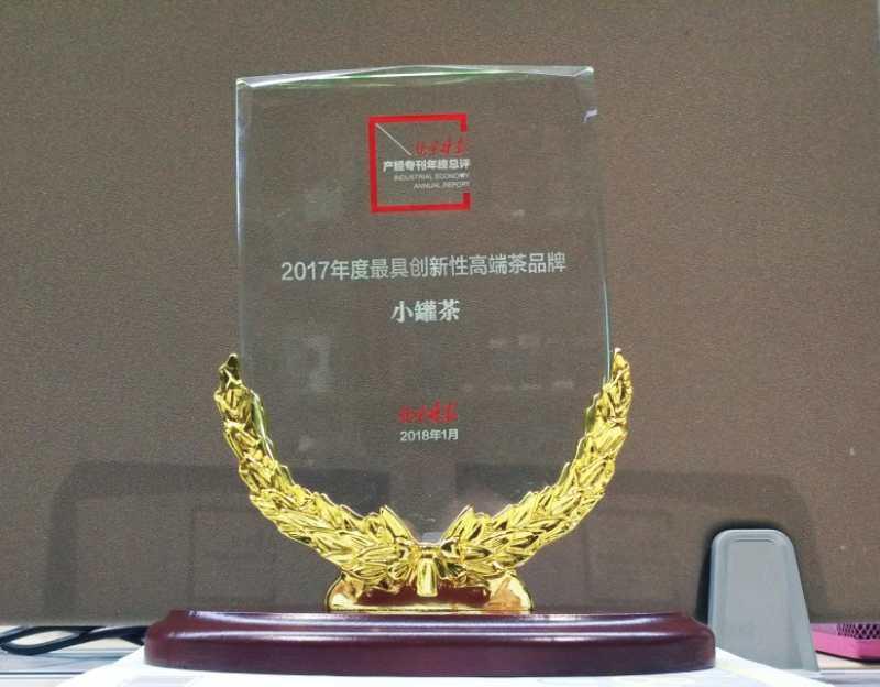 小罐茶创新赢点赞 荣获年度最具创新性茶品牌大奖