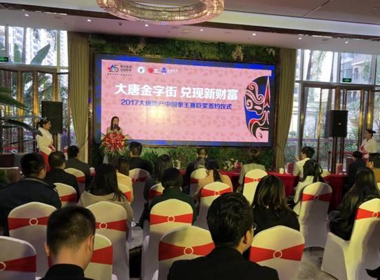 中国拳王赛竞猜商铺签约,幸运儿领取大唐地产金钥匙
