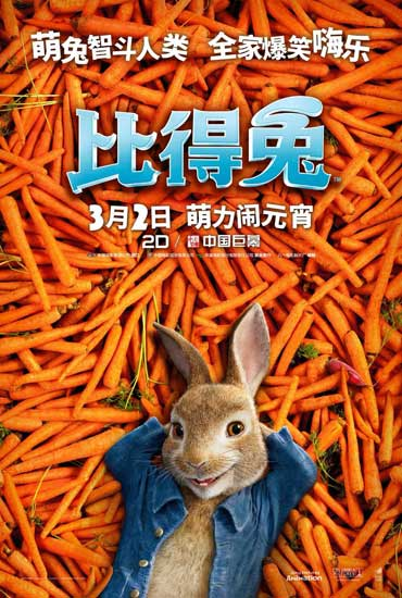 《比得兔》明日北美将映 兔界泥石流首登银幕