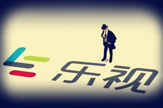 乐视网今日将迎2.13亿股限售股解禁