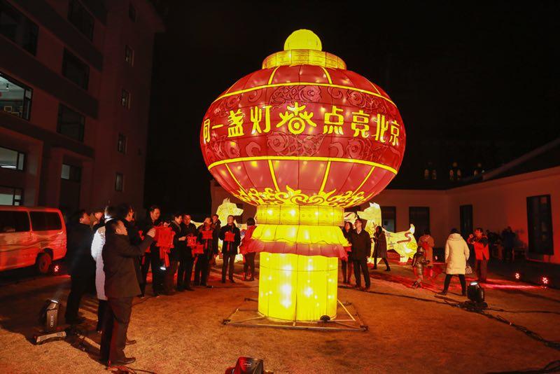 """""""同一盏灯,点亮全球""""北京点灯仪式: 文化传播的一次创新"""