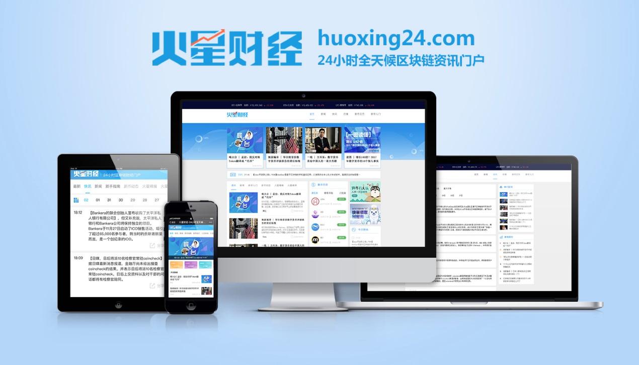 王峰创立区块链资讯门户火星财经正式上线