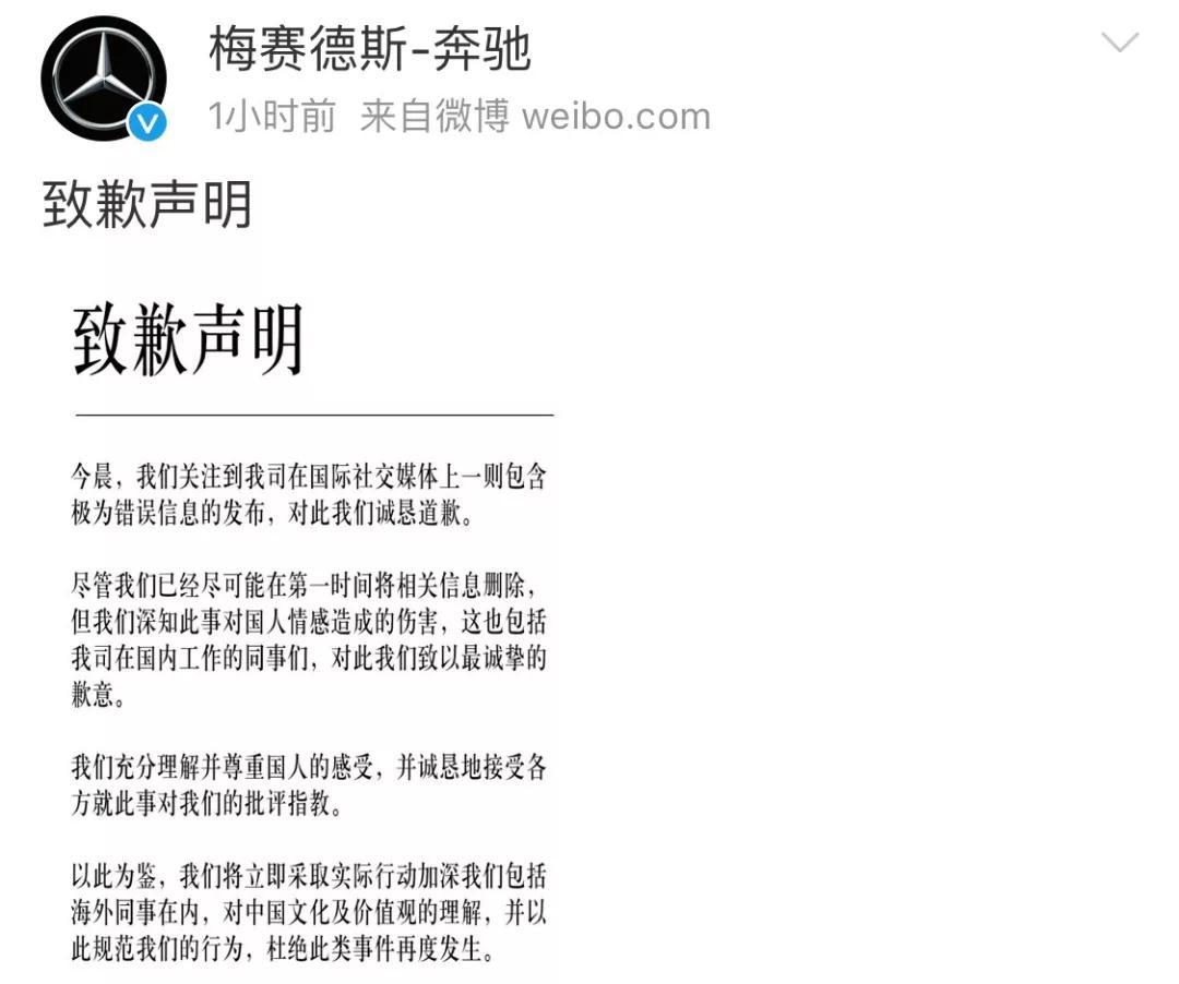 奔驰新车发藏独海报 奔驰中国发表致歉声明