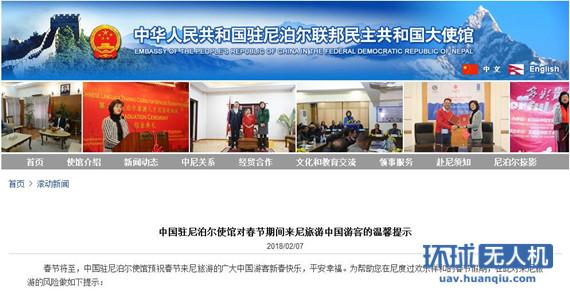 使馆提醒尼泊尔为无人机管控国 中国游客须申请后再飞
