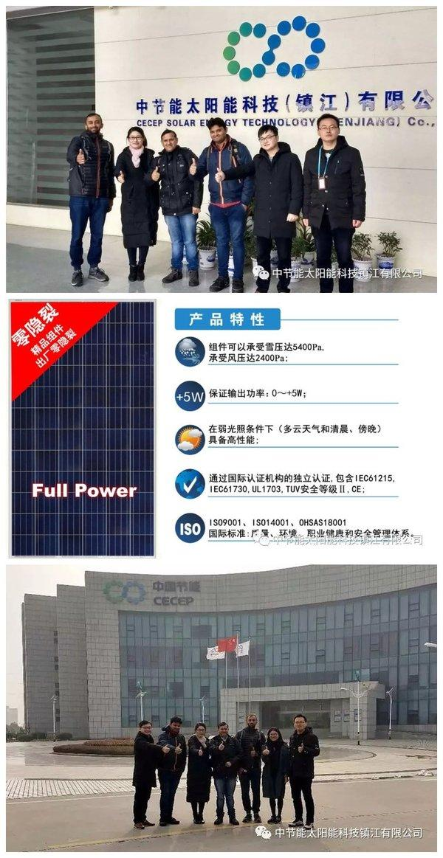 中节能太阳能镇江公司实现2018年海外市场开门红