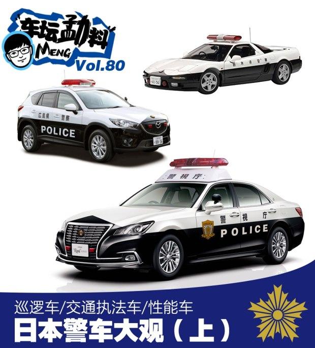 世界警车大观:不同寻常的东瀛日本