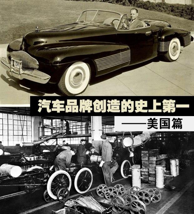 汽车品牌创造的那些史上第一——美国篇