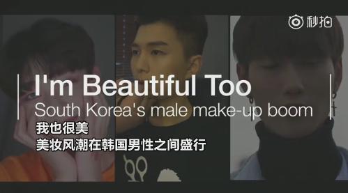 精致≠娘炮 818韩国男生为什么爱化妆