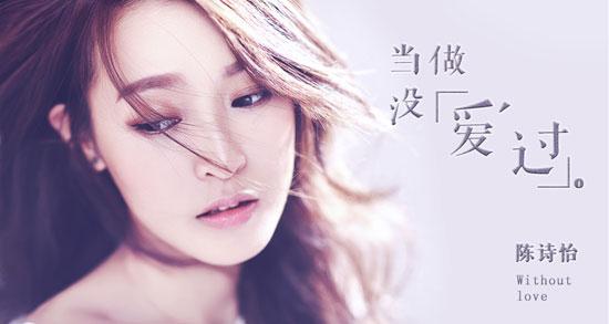 歌手陈诗怡(怡宝)最新单曲《当做没爱过》首发