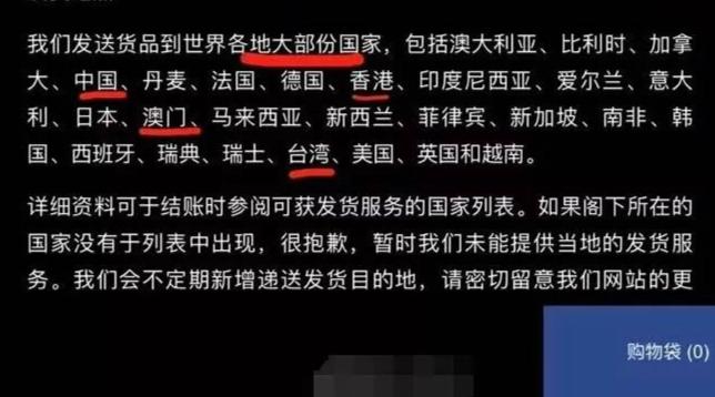 品牌把台港澳列为国家 余文乐道歉:难辞其咎