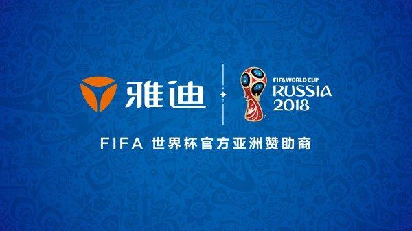 2000万美元!雅迪成2018年世界杯官方亚洲赞助商