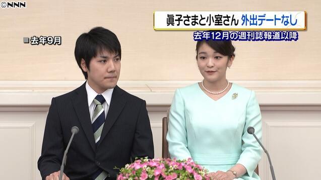"""日本真子公主在""""准婆婆""""陷丑闻后至今未与未婚夫约会"""