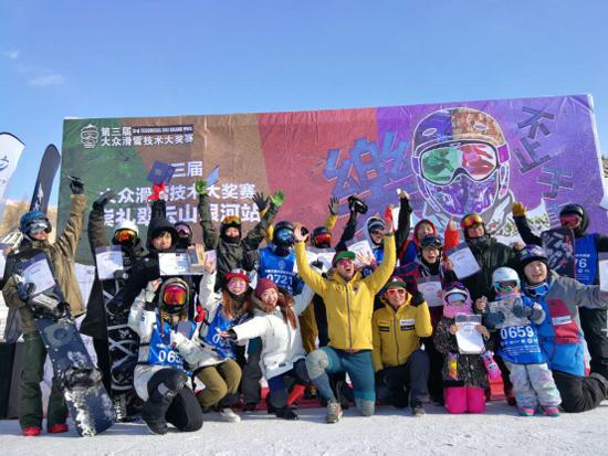 第三届大众滑雪技术大奖赛翠云山银河站圆满结束
