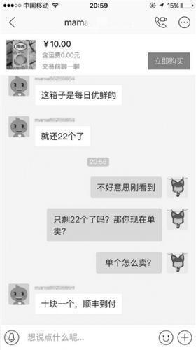 也有人表示10元一盒邮费自付。图片来源:北京青年报