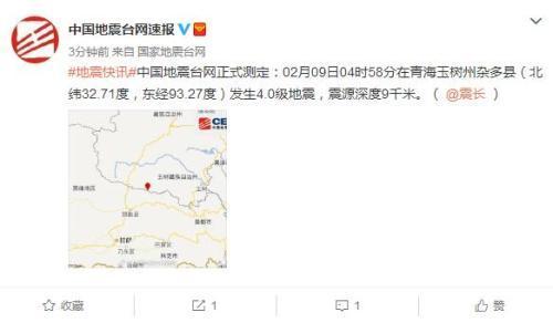 青海玉树州杂多县发生4.0级地震 震源深度9千米