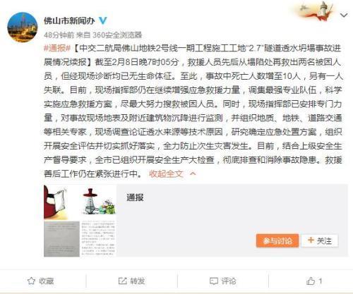 广东佛山地铁坍塌遇难人数增至10人 仍有1人失联