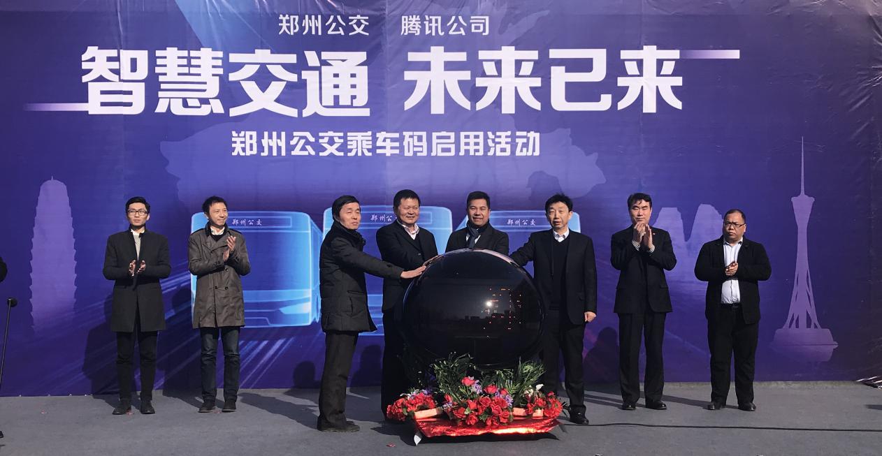 腾讯乘车码全线上线郑州公交 展示移动支付时代的中国功夫