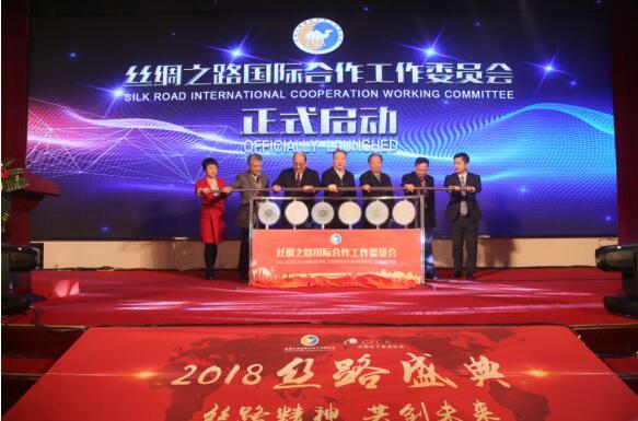 丝绸之路国际合作工作委员会启动仪式在京圆满举办