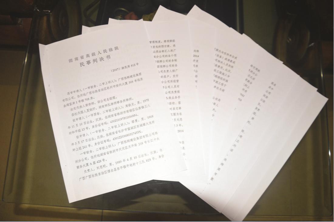 """广西一企业株洲""""背黑锅"""" 湖南省高院再审还清白"""