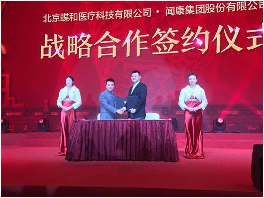 DIH蝶和科技与闻康集团战略签约 共同推进医药改革