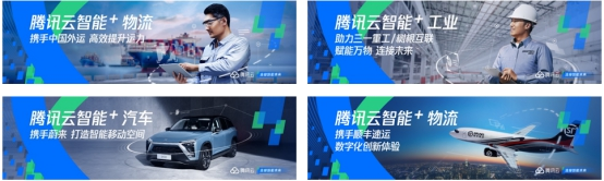 """腾讯云:以科技力量助力各行业的""""智能+""""升级"""