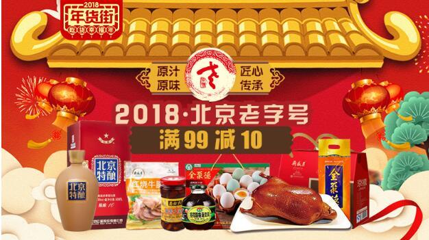 老字号新年味 我买网春节大促传递北京味道