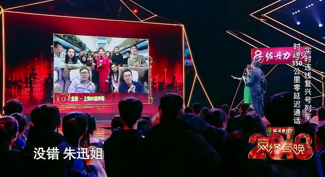 网春再战高铁:可视云技术连线时速350公里的复兴号,与任贤齐一起互动飙歌