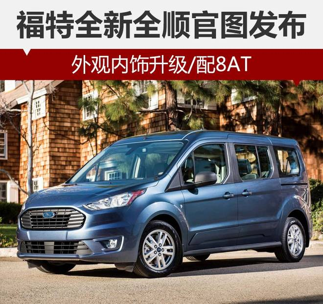 福特全新全顺官图发布 外观内饰升级/配8AT