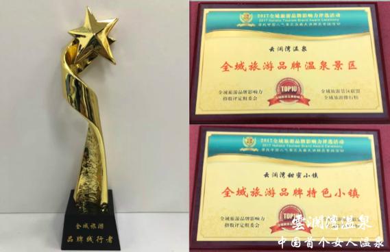 全域旅游时代标杆 云澜湾甜蜜小镇荣获三项大奖