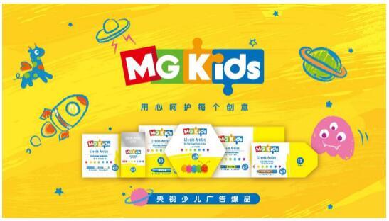晨光文具MGKids首支广告片强势登陆央视少儿