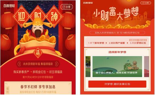 """春节不打烊 百度理财开启""""福禄双旺迎财神"""""""