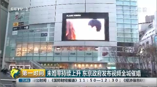 """官方催婚来了!东京政府操碎了心,街头循环播放""""催婚视频""""!"""