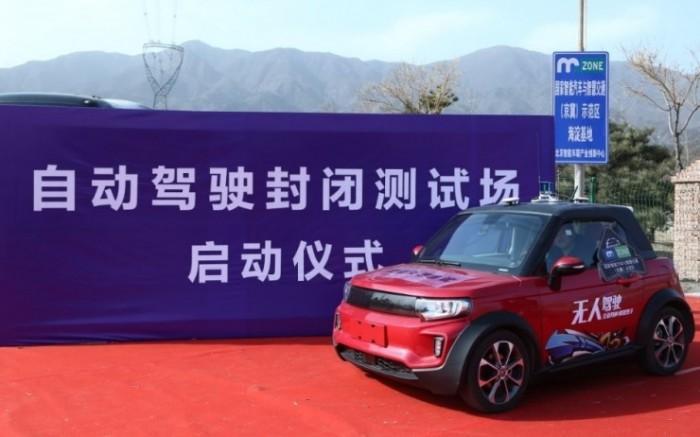 北京首个自动驾驶汽车封闭测试场正式启用