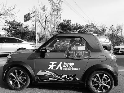 """外形呆萌的北汽新能源LITE无人驾驶车成为昨天进驻测试场的首批车型,其无人驾驶系统对""""路况""""应对自如。"""