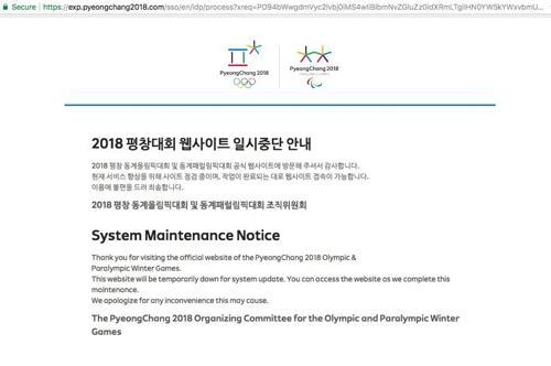 平昌冬奥会开幕式期间服务器遭黑客入侵