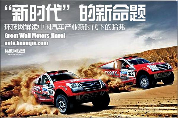 """""""新时代""""的新命题 环球网解读中国汽车产业新时代下的哈弗"""