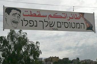 以战机被击落后 黎巴嫩用表情包横幅嘲讽