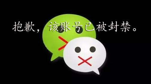 最新公告:微信链接在朋友圈违规刷屏将被永久封禁