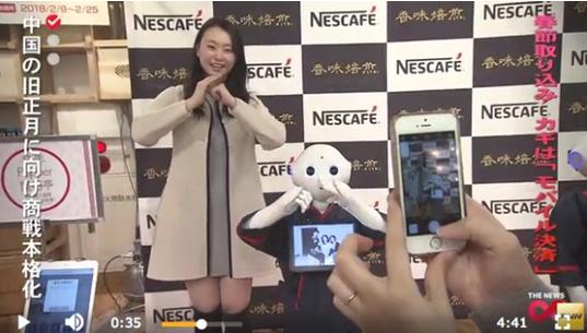 日媒直播日本扫五福:商家春节做生意得装上支付宝