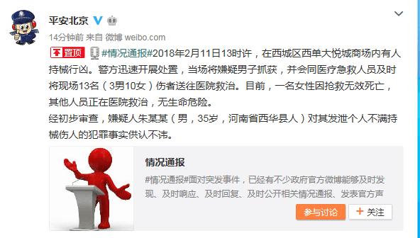 西单大悦城发生持械行凶:嫌疑男子当场被抓,一女死亡另有十几人受伤