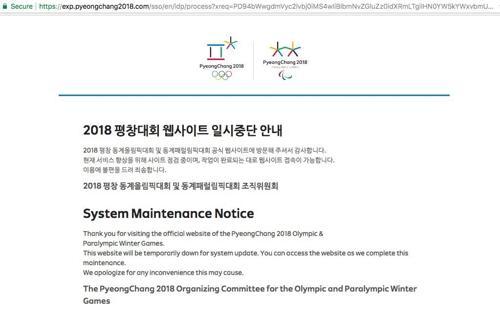 开幕式时冬奥网站被黑 俄罗斯黑客趁机报复?