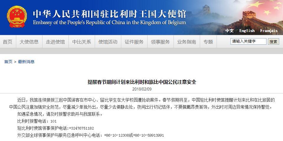 比利时连发3起中国游客、留学生遭劫案 使馆提醒